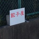 餃子屋麺壱番館 - 駐車場看板