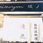 ミニヨン 坂ノ上 -