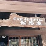 100937861 - 風情のあるお店の入り口