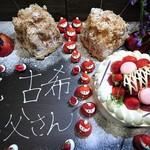 グラシアス - サプライズケーキです。60センチのプレート盛り。