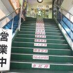 いわき七浜料理 まるかつ - 階段も見ていて楽しい(震災数日前)