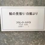 瀬戸内リトリート 青凪 - 絵画の題名