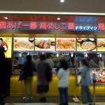 ドライブイン鳥 - 佐賀県伊万里市にある、地元では名店の『ドライブイン鳥』です。