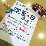 かふぇ&ばるDouchi - 毎月15日「泡盛の日」開催!!