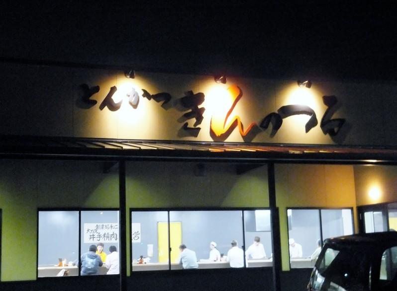 きんのつる 大野城店