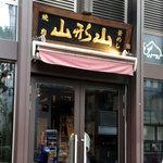 山形山 月島店 -