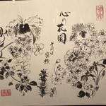 よし川 新別館 - 吉川社長直筆の水墨画と書