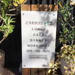こうそカフェ85 -
