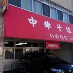 100957612 - お店の外観