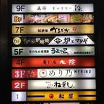しゃぶしゃぶ 焼肉食べ放題 めり乃 - 外観写真: