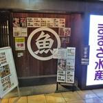 まるさ水産 - まるさ水産 名駅店 の入り口。     2019.01.26