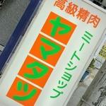 ヤマタツ - 看板