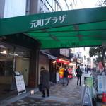 100982931 - 緑のテントが目印の元町プラザにやって来ました。お店は2階です、