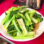 かし亀 - 青菜炒め