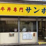 牛丼専門サンボ - 老舗