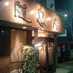 随息居 - 店入口
