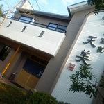 天冨良 天美 - さぷら伊豆!渋谷の平日・伊豆の休日