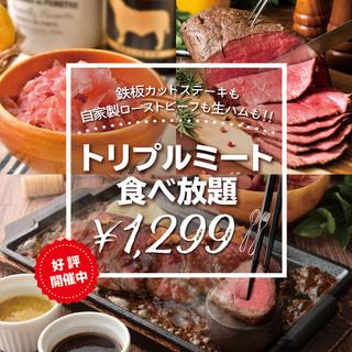 衝撃のコスパ!『トリプルミート食べ放題』⇒1299円