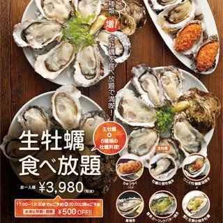 【2/1~2/17ご予約限定】冬牡蠣食べ放題