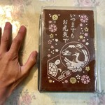 101007766 - 敬老の日カステラ特2号 2017/09/15