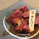 北海道焼肉 プライム - 牛レバー730円