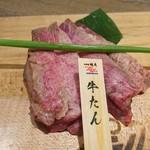 北海道焼肉 プライム - 佐藤の牛タン1,200円