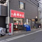 101011812 - 平塚  老郷本店