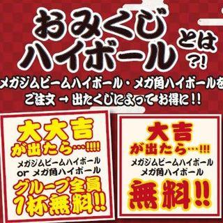 大人気♪「おみくじハイボールチャレンジ」