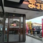 和風レストラン まるまつ - 入り口