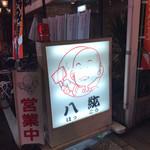 八紘 - お店の看板
