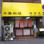 満寿亭 - 中華料理 満寿亭