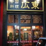 中国料理 廣東 - 入口