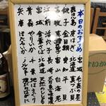 鮨大吉 - 本日のおすすめ【平成31年01月30日撮影】