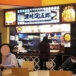 讃岐元五郎 - お店の外観