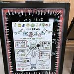 かき酒場 ヒラソル -
