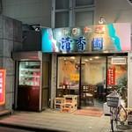 清香園 - 竜宮城の入り口の様な色彩のファサード(^^)