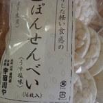 宇田川や - ぽんせんべい うす塩味