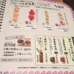 博多やさい巻串屋 鳴門 - メニュー。フルーツ&甘味巻。