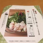博多やさい巻串屋 鳴門 - もつ鍋 ちゃんぽんに雑炊セットもあります。