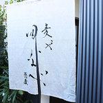 麦や 田なべ - メイン写真:
