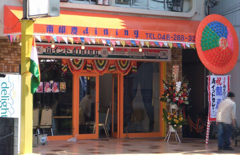 南印度ダイニング 川口店