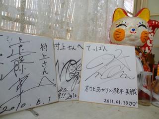 お好み焼 村上 - 2011年10月訪問