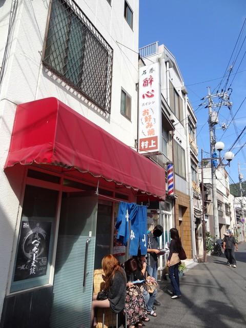 お好み焼 村上 - 2011年10月撮影