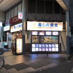 寿しの魚常 - 「巣鴨駅」駅前ロータリー