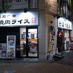 どん亭 - お店の外観