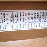 どん亭 - メニュー