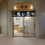 駅弁カフェ たけし - 修善寺駅構内店  (販売のみ)