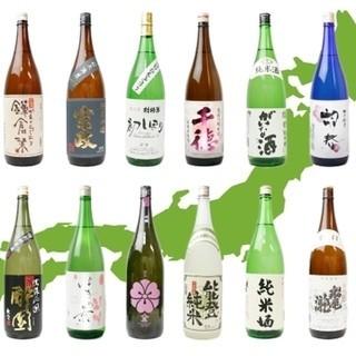 全国各地から厳選した日本酒をご用意!