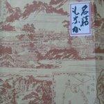 お福 - 最中の包装紙。大正末期の川原湯温泉の観光案内図。