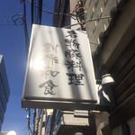 名物長崎芳寿豚と地場野菜 新町なみなみ - 外観1